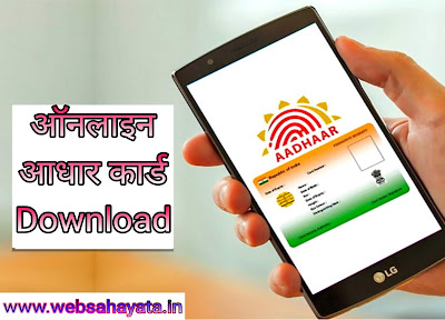 Mobile Se Online Aadhaar Card Download Kaise Kare