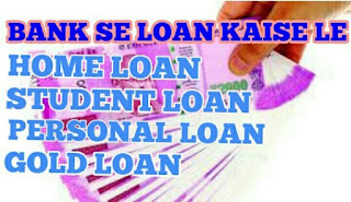 Bank se loan kese le