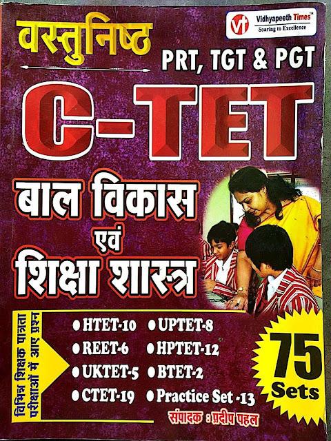 Child Development and Education : For All Teachers Recruitment Exam Hindi PDF Book