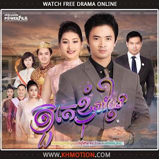 Tou Ke Knhom Somdaeng