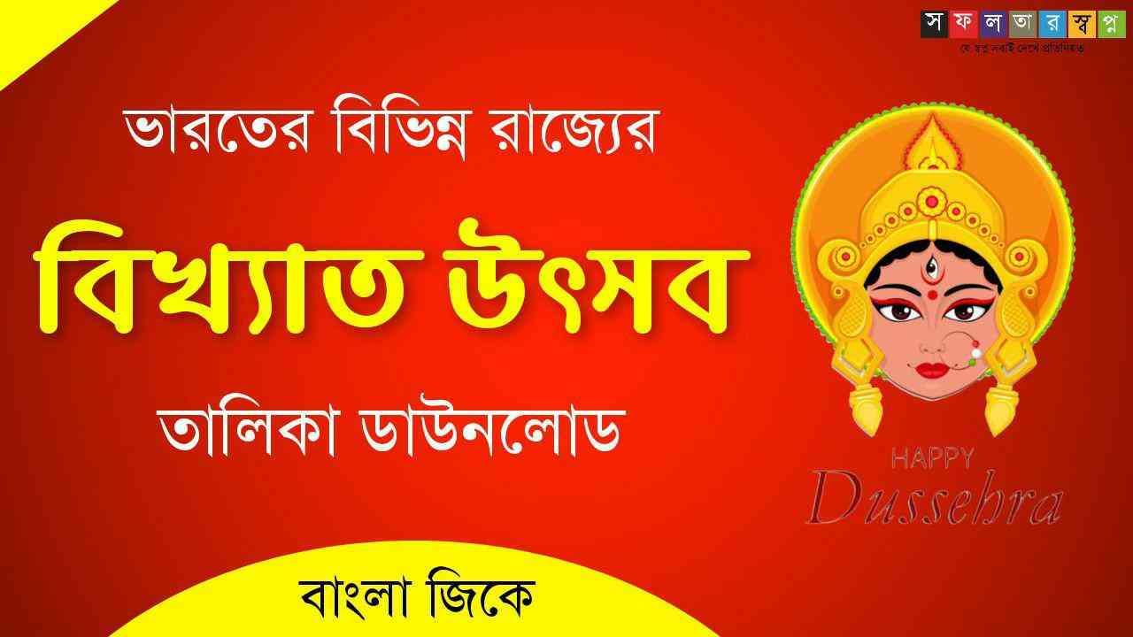 ভারতের বিভিন্ন রাজ্যের বিখ্যাত উৎসব তালিকা PDF   List of Famous Festivals of Indian States in Bengali