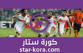 نتيجة مباراة الزمالك والانتاج الحربي بث مباشر اليوم 13-09-2020 الدوري المصري