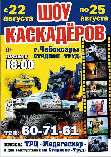 Шоу каскадёров в Чебоксарах - 22 по 25 августа 2019