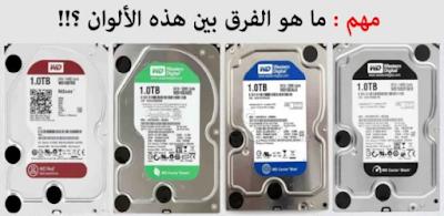 الفرق بين ألوان الأقراص الصلبة Hard Disks وهذا هو النوع الأفضل الذي يجب عليك شراءه