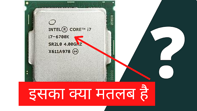 What the numbers and letters mean in Intel CPU processor chips | Intel processor names explained in hindi