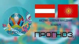 Австрия - Македония смотреть онлайн бесплатно 16 ноября 2019 Австрия  Македония прямая трансляция в 22:45 МСК.