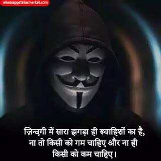 zindagi ki sachai shayari in hindi image