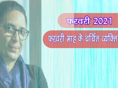 चर्चित व्यक्ति फरवरी 2021 January 2021 Ke Charchit Vyakti
