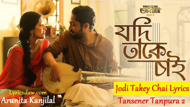 Arunita Kanjilal Jodi Takey Chai Lyrics Tansener Tanpura 2
