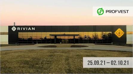 Важные новости из мира финансов и экономики за 25.09.21 - 02.10.21. Rivian подал заявку на IPO