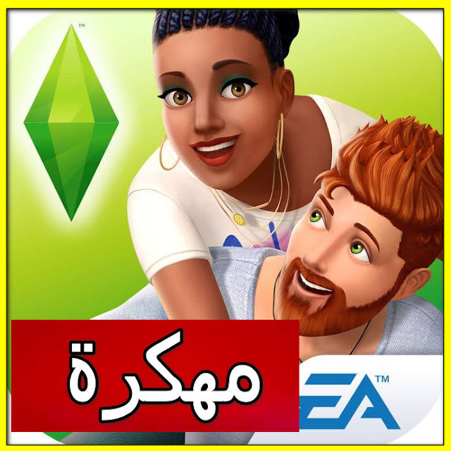 تحميل لعبة The Sims Mobile android