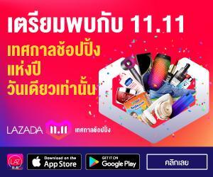 [Mega Campaign] Lazada 11.11 Shopping Festival