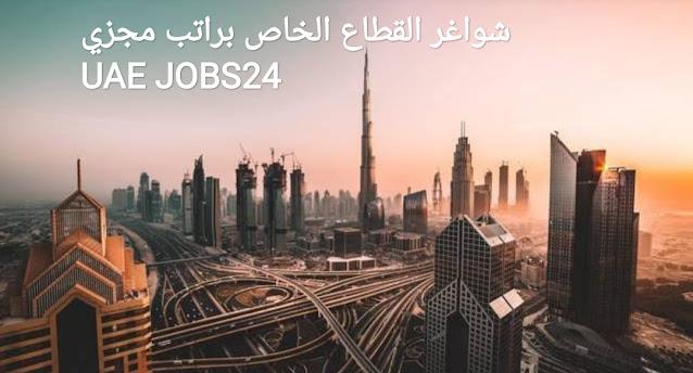 وظائف بالقطاع الخاص بابوظبي الامارات راتب يصل الي 6000درهم