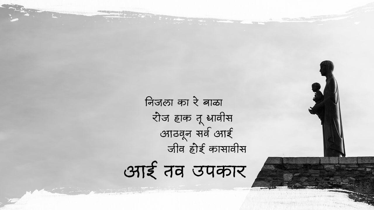 आई तव उपकार - मराठी कविता | Aai Tav Upkar - Marathi Kavita