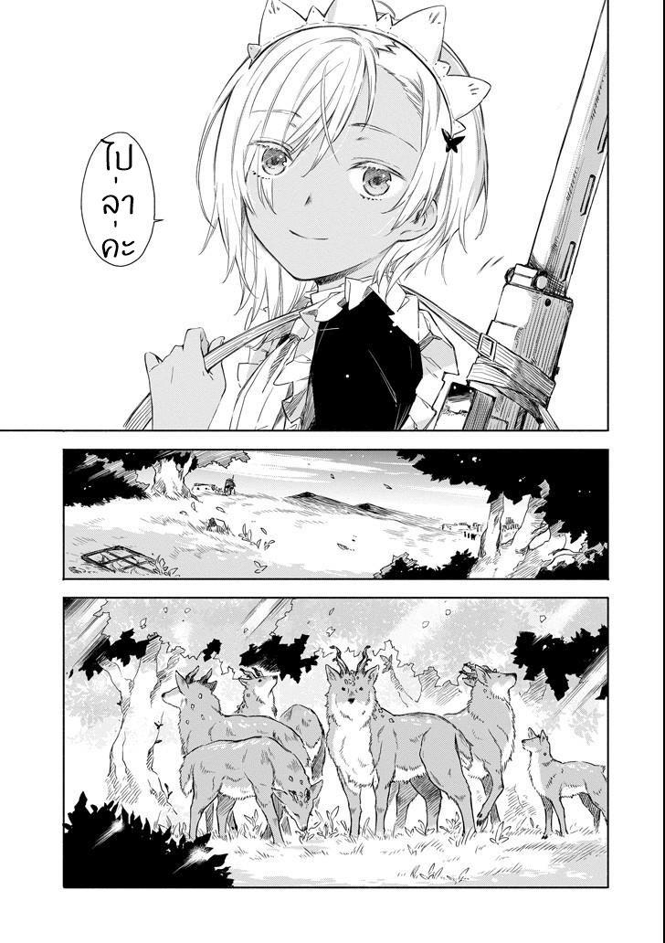 อ่านการ์ตูน Tabi to Gohan to Shuumatsu Sekai ตอนที่ 3 หน้าที่ 27