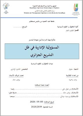 مذكرة ماستر: المسؤولية الإدارية في ظل التشريع الجزائري PDF