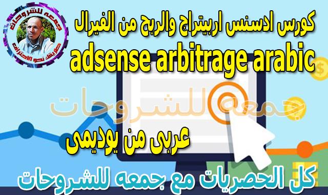 كورس ادسنس اربيتراج والربح من الفيرال   adsense arbitrage arabic   عربى من يوديمى