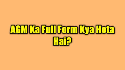 AGM Ka Full Form In Hindi || What Is The Full Form Of AGM?
