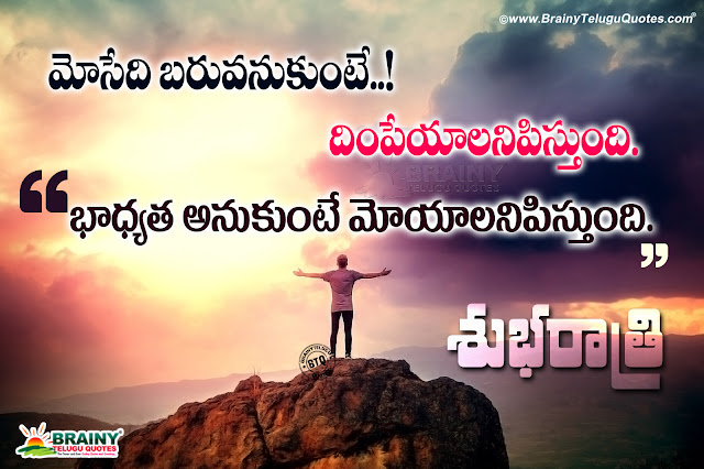 Good Night Telugu Quotes On Responsibility And Its Greatness