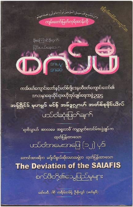The Deviation of the Salafis F.jpg