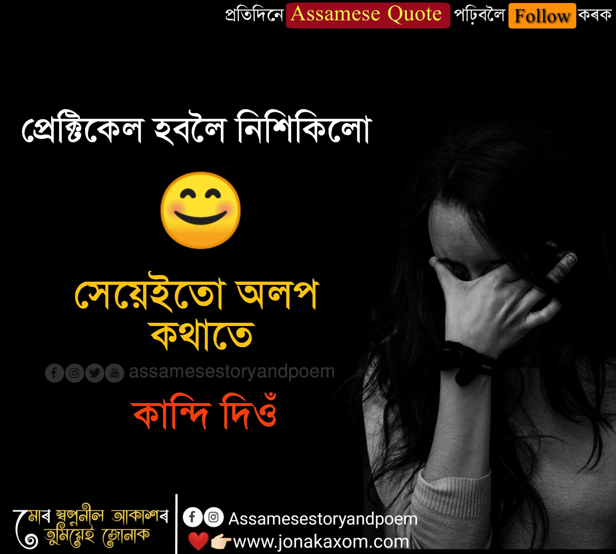 assamese sad quotes photo| assamese quotes on love