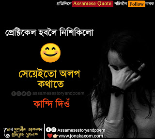 assamese sad quotes photo