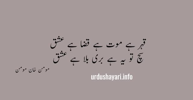 Qehr hay , Mout hay , Qazaa hay Ishq by Momin Khan -ishq shayari - 2 line