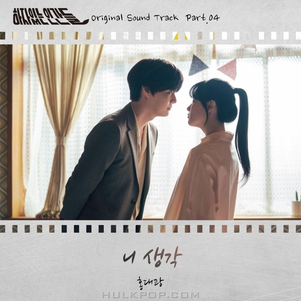Hong Dae Kwang – Love with Flaws OST Part.4
