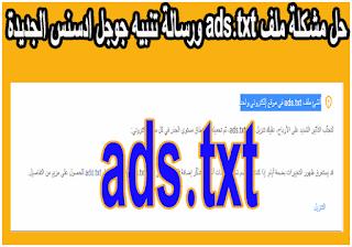 حل مشكلة ملف ads.txt ورسالة تنبيه جوجل ادسنس الجديدة