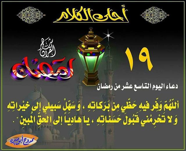 ادعية شهر رمضان - دعاء اليوم التاسع عشر