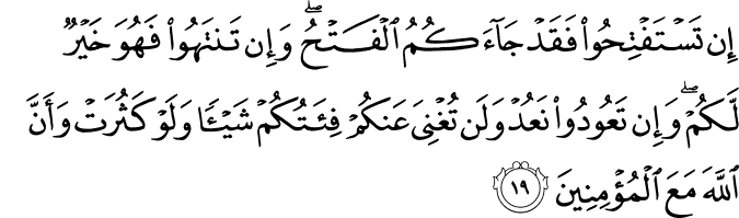 Surat Al Anfal Ayat 19