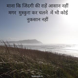 True Shayari Hindi