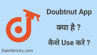 Doubtnut app download, kaise use kare