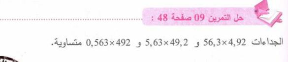 حل تمرين 9 صفحة 48 رياضيات للسنة الأولى متوسط الجيل الثاني