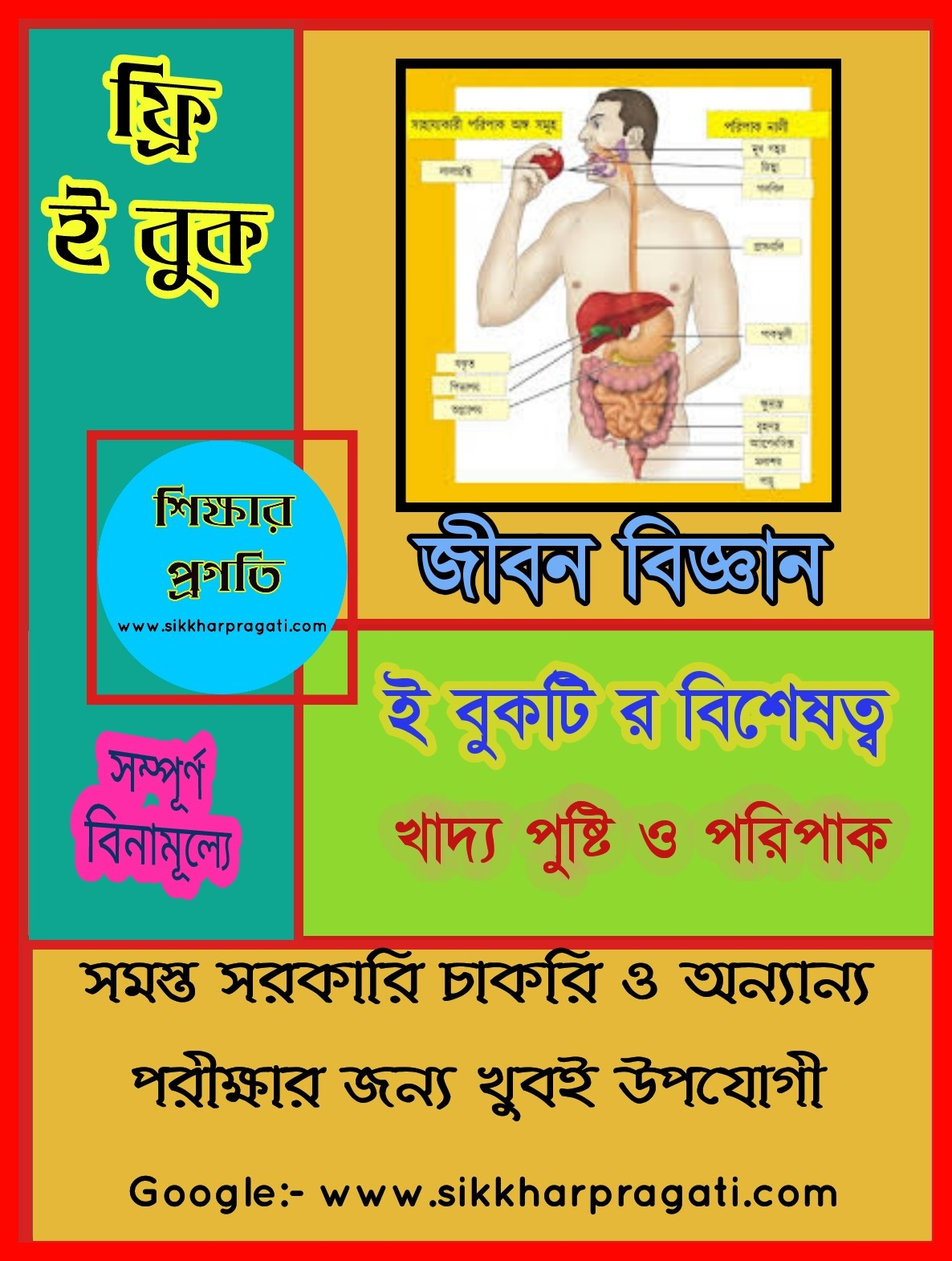 Life science book pdf in Bengali