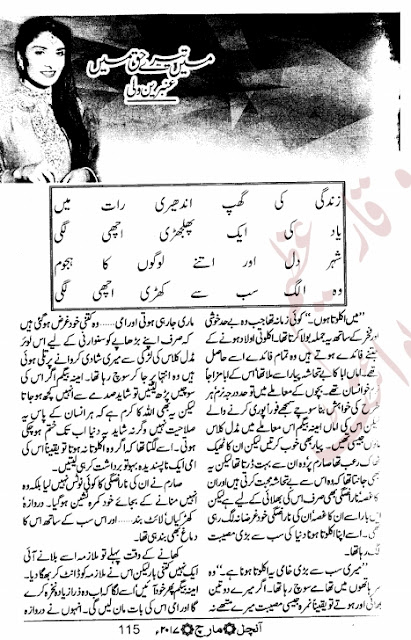 Mein tere haq mein novel by Ambreen Wali pdf