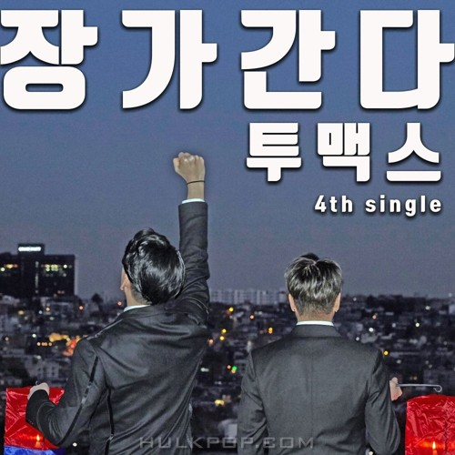 2max – 장가간다 – Single