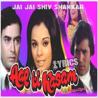 Jai Jai Shiv Shankar Lyrics Aap ki Kasam [1974]