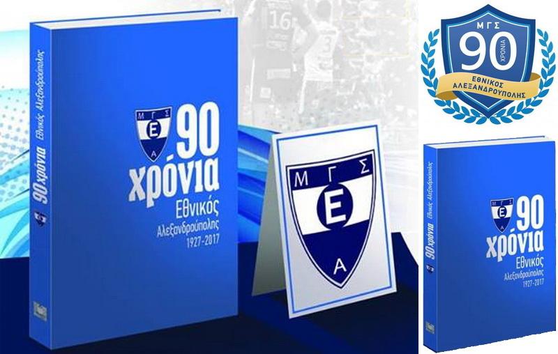 90 χρόνια Εθνικός Αλεξανδρούπολης 1927-2017: Ένα ιστορικό λεύκωμα με αθλητική καταγωγή