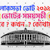 2019 Loksabha Election in West Bengal Time Table Shedule, 2019 লোকসভা ভোট, পশ্চিমবঙ্গে কবে এবং কোথায় ভোট হবে ?