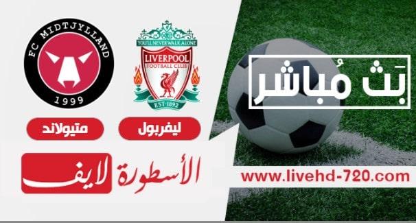 مباراة ليفربول ومتيولاند بث مباشر