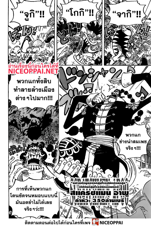 อ่านการ์ตูน One Piece ตอนที่ 991 หน้าที่ 8
