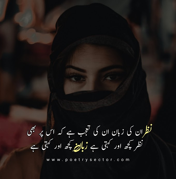 Sad Poetry, Sad Poetry in Urdu, Sad Shayari, Sad Shayari in Urdu ||| Sad Poetry
