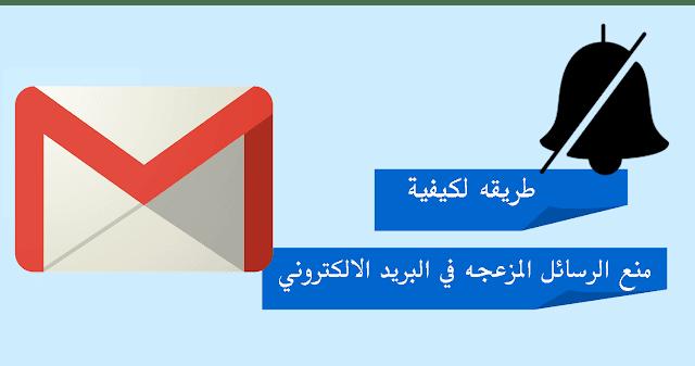 حذف رسائل البريد الإلكتروني