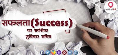 Success Quotes in Hindi सफलता पर सर्वश्रेष्ठ सुविचार,अनमोल वचन