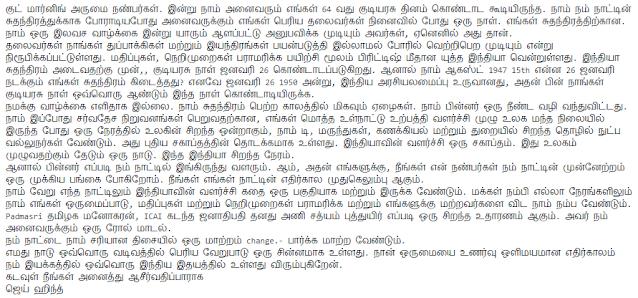 Republic Day Essay in Tamil 2021