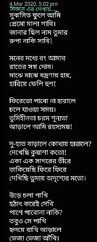 বাংলা কবিতা ২০২০ - Bangla Kobita 2020 - বাংলা এসএমএস ২০২০ - Bangla SMS 2020
