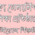 Dhaka Senanibas ( Army ) English medium School job circular 2019 / bdjobs.com