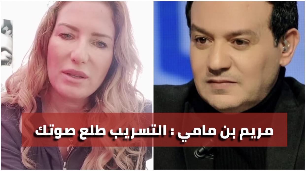بالصور: مريم بن مامي تهاجم علاء الشابي ... حمدالله التسريب طلع صوتك و حقي باش ناخذو