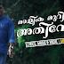 Malikamuriyathinmel - AnilAdoor
